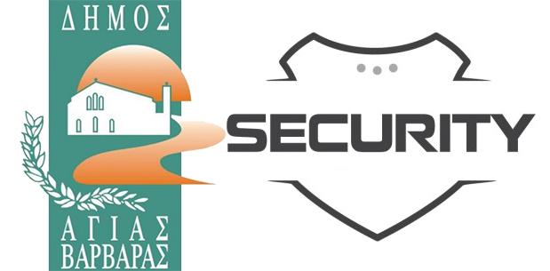 Εταιρεία security διεκδικεί χρωστούμενα από τον Δήμο!