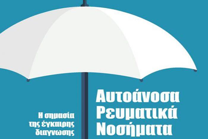 Διεύθυνση Κοινωνικών Υπηρεσιών Δήμου Κορυδαλλού Εκδήλωση για τα αυτοάνοσα ρευματικά νοσήματα