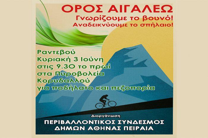 Πεζοπορία και ποδήλατο στο Όρος Αιγάλεω Δράση για την Παγκόσμια Ημέρα Περιβάλλοντος από τον ΠΕΣΥΔΑΠ