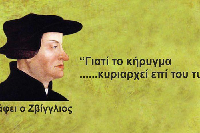 Γράφει ο Ζβίγγλιος: Σφύριξε… και έληξες!