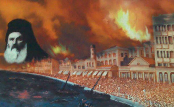27 Αυγούστου 1922: H Μάνα Σμύρνη Καίγεται