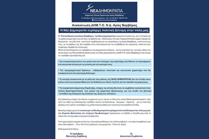 Η ΔΗΜ.Τ.Ο. Νέας Δημοκρατίας Αγίας Βαρβάρας συγκροτεί Δημοτική Παράταξη