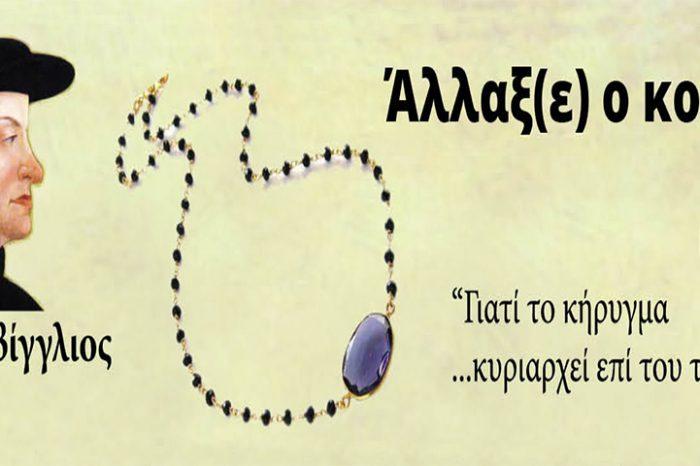 Γράφει ο Ζβίγγλιος: Άλλαξ(ε) ο κολιές!