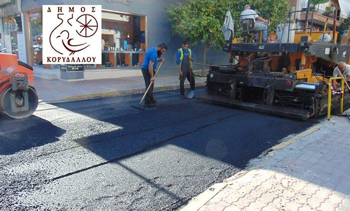 Σε πλήρη εξέλιξη το έργο ανακατασκευής και βελτίωσης  του οδικού δικτύου σε όλες τις περιοχές Δήμου Κορυδαλλού