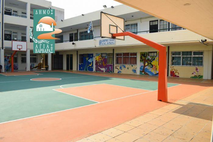 Αναβάθμιση των σχολικών υποδομών του Δήμου Αγίας Βαρβάρας