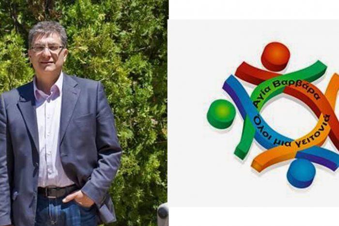 ΑΝΟΙΧΤΗ ΕΠΙΣΤΟΛΗ Βασιλάκου Θεόδωρου  Δημοτικός Σύμβουλος – Επικεφαλής παράταξης «Αγία Βαρβάρα όλοι μια γειτονιά»