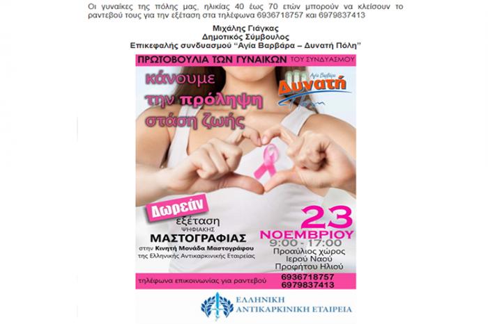 Εκτός, η παράταξη του Μ. Γιάγκα από την προληπτική δράση για τον καρκίνο του μαστού!