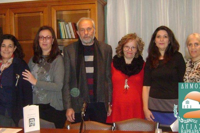 Η Λέσχη Ανάγνωσης και ο Σύλλογος Ηπειρωτών «ΑΠΕΙΡΩΤΑΝ» Αγίας Βαρβάρας τίμησαν τον ποιητή Κώστα Κρυστάλλη