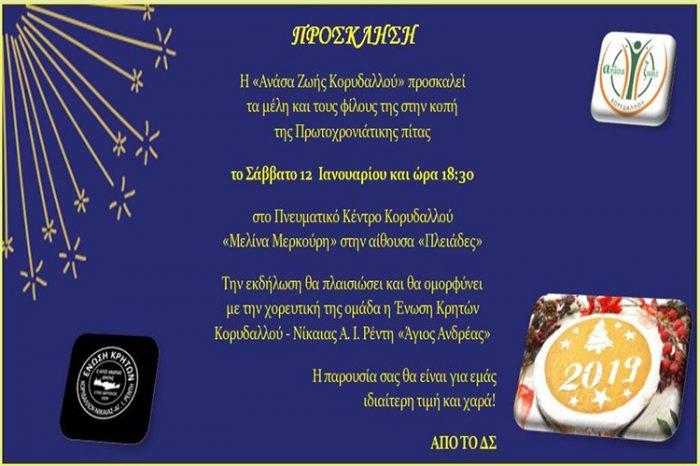 Πρόσκληση της «Ανάσας Ζωής Κορυδαλλού» στην κοπή της Πρωτοχρονιάτικης πίτας