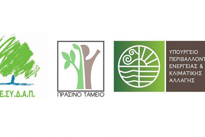 """Εγκρίθηκε από το Πράσινο Ταμείο του ΥΠΕΚΑ το έργο του ΠΕΣΥΔΑΠ: """"Προστατεύοντας το Όρος Αιγάλεω"""""""