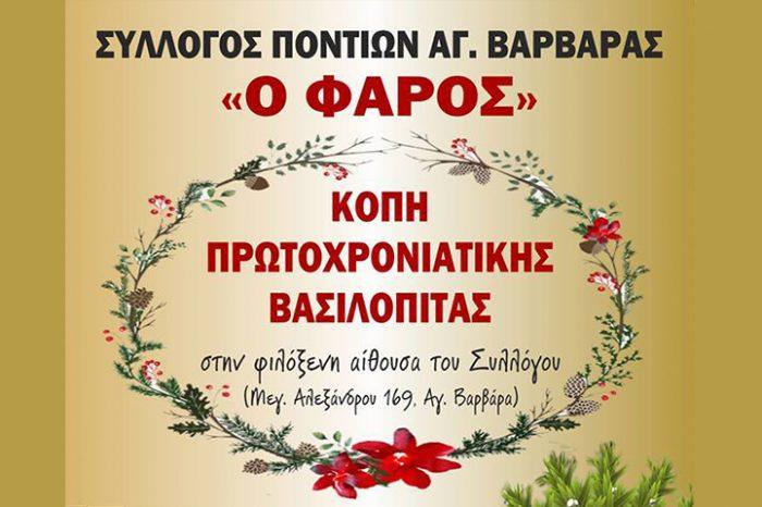 Ο Σύλλογος Ποντίων Αγίας Βαρβάρας «Ο ΦΑΡΟΣ»,  σας εύχεται «Καλοχρονίαν και Καλοτυχίαν» και σας προσκαλεί