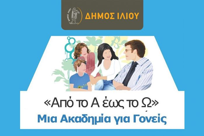 Ακαδημία Γονέων Δήμου Ιλίου «Από το Α έως το Ω»
