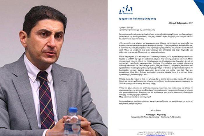 Επιστολή Λ. Αυγενάκη σε ΔΗΜΤΟ Ν.Δ. Αγ. Βαρβάρας: Αναγνωρίζουμε την προσφορά σας στην Παράταξη