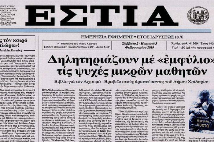 ΕΣΤΙΑ: Ο Μιχάλης Σελέκος «δηλητηριάζει» με Εμφύλιο τις ψυχές μικρών μαθητών του Χαϊδαρίου