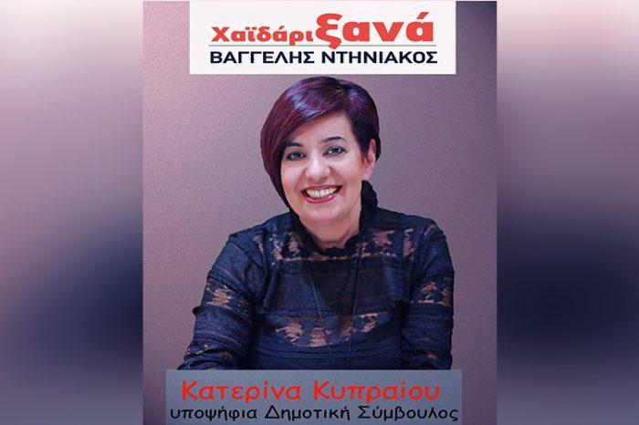 Κατερίνα Κυπραίου. Με τον Βαγγέλη Ντηνιακό για να κάνουμε το Χαϊδάρι Δήμο πρότυπο.
