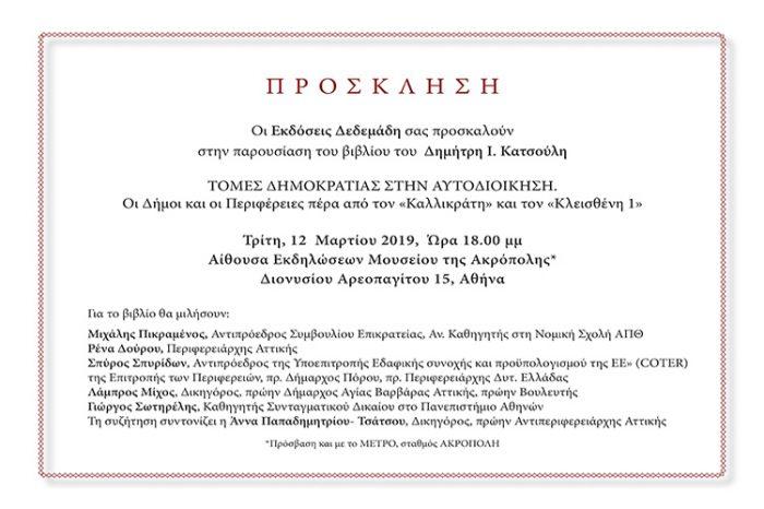 Παρουσίαση Βιβλίου: «Τομές Δημοκρατίας στην Αυτοδιοίκηση»