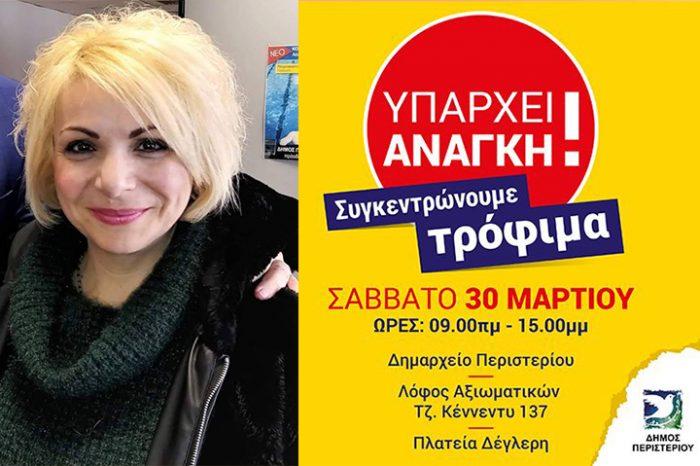 Μ. Λαμπροπούλου: Συμμετέχουμε όλου στη δράση για συγκέντρωση τροφίμων στο Περιστέρι