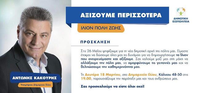 Κάλεσμα του υποψηφιου δημάρχου Ιλιου κ. Αντώνη Κακούρη στην παρουσίαση της δημοτικης παράταξης «Δημοτική Ισοπολιτεία»