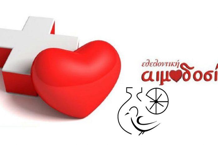 Αιμοδοσία: πράξη ελπίδας ,μήνυμα ζωής Δευτέρα 18 και Τρίτη 19 Μαρτίου, Δημαρχείο Κορυδαλλού
