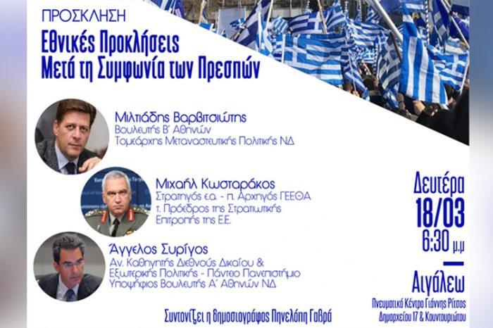 Πρόσκληση - Εθνικές Προκλήσεις μετά τη Συμφωνία των Πρεσπών
