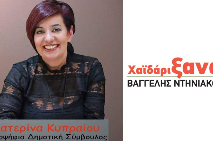 Κατερίνα Κυπραίου: Nα δώσουμε στα παιδιά μας αυτό που τους αξίζει!