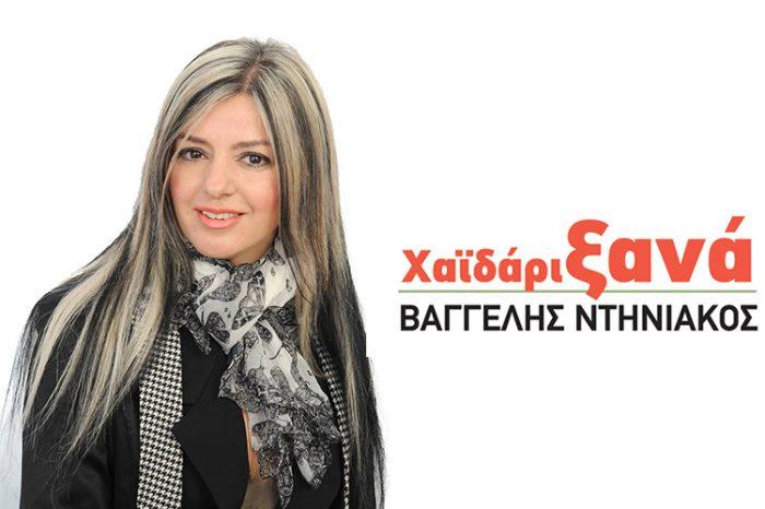 Ερμιόνη Σοελέδη: Με τον Βαγγέλη Ντηνιακό για να αναστρέψουμε το μαρασμό που έχει υποστεί η πόλη μας