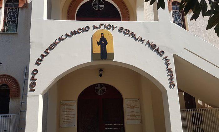 Εργασίες διαμόρφωσης του Παρεκκλησίου του Αγίου Εφραίμ στον Προφήτη Ηλία