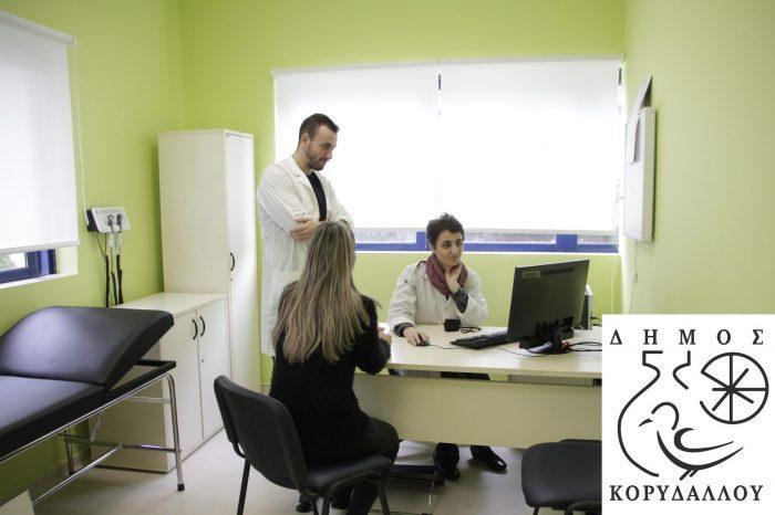 Ξεκίνησε η λειτουργία της 1ης και 2ης Τοπικής Μονάδας Υγείας (Τ.Ο.Μ.Υ)  στον Δήμο Κορυδαλλού