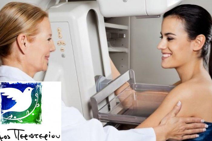 Ψηφιακή μαστογραφία σε ανασφάλιστες, άπορες και χαμηλό εισόδημα γυναίκες του Δήμου Περιστερίου