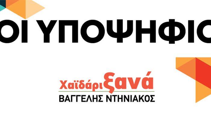 Ψηφοδέλτιο Νίκης από τον Βαγγέλη Ντηνιακό - Ποιοι είναι και οι 50