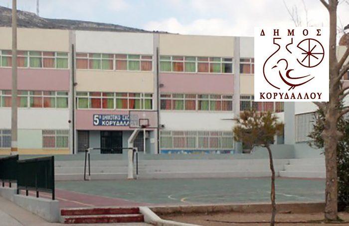Εκλογές στην Ένωση  Γονέων Κορυδαλλού - Κριτική στην Τζαβαλή για ανεπάρκεια