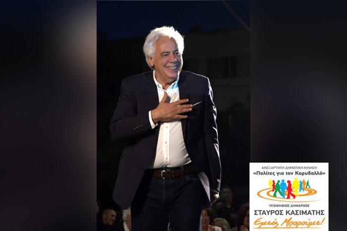 «Πολίτες για τον Κορυδαλλό»: Μήνυμα ισχυρής νίκης η μεγάλη συγκέντρωση παρουσίασης του ψηφοδελτίου του Δημάρχου Σταύρου Κασιμάτη