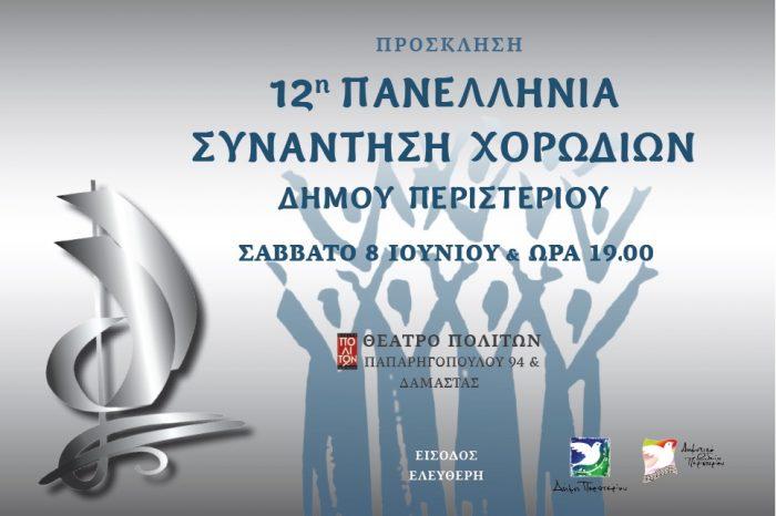 12η Πανελλήνια Συνάντηση Χορωδιών του Δήμου Περιστερίου