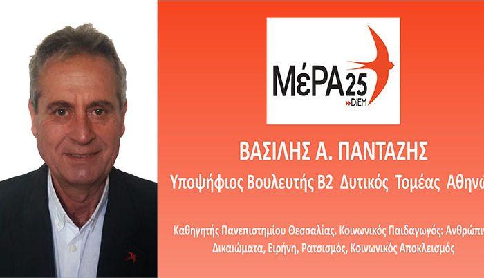 Βασίλης Πανταζής υποψήφιος βουλευτής Δυτικού Τομέα Αθηνών Μέρα 25