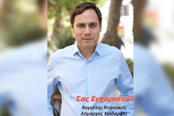 Δήλωση του δημάρχου Χαϊδαρίου Β. Ντηνιακού για τη νίκη στις εκλογές