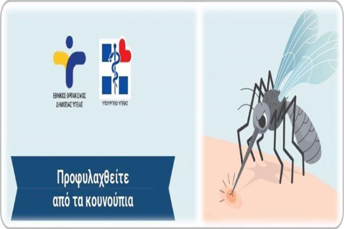 Δήμος Ιλίου: Ενημέρωση για τις ενέργειες καταπολέμησης των κουνουπιών  και οδηγίες προστασίας