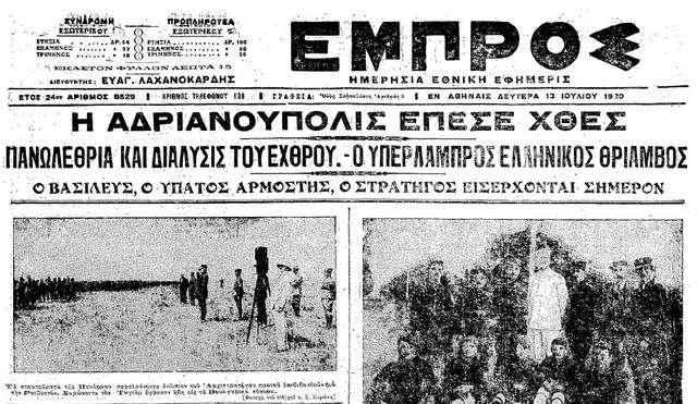 ΣΑΝ ΣΗΜΕΡΑ: 1920 απελευθέρωση Ανδριανούπολης