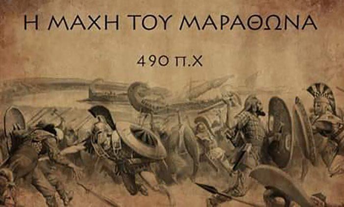Σαν σήμερα: 490 π.Χ. Η μάχη του Μαραθώνα