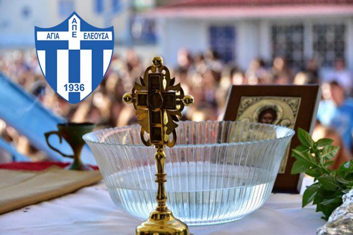 Σήμερα ο αγιασμός της ΑΠΕ Αγία Ελεούσα στο γήπεδο των Ριμινίτικων