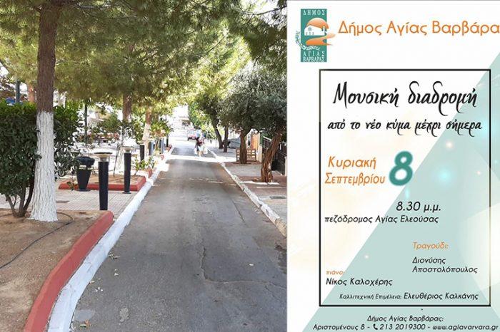 """""""Μουσική διαδρομή"""" από τον δήμο Αγίας Βαρβάρας"""