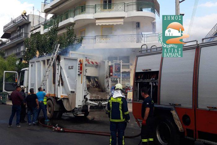 Φωτιά σε απορριμματοφόρο της Αγίας Βαρβάρας - Άμεση αντίδραση του δήμου