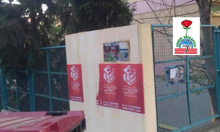 Δήμος Χαϊδαρίου: Ας μην ρυπαίνουμε με αφίσες τα σχολικά κτίρια