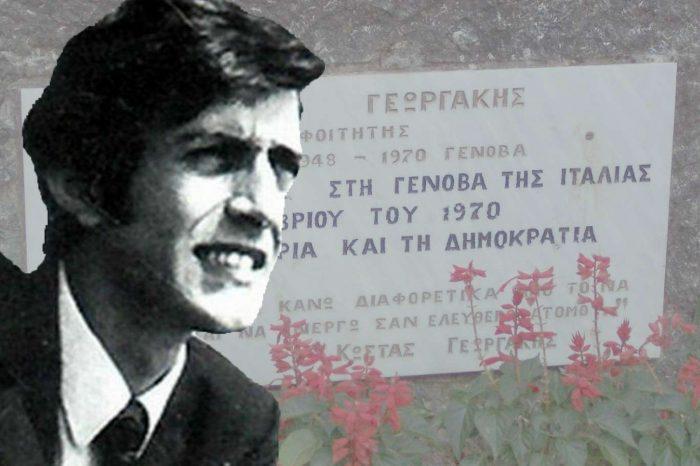 """Σαν Σήμερα: 1970, """"Ζήτω η ελεύθερη Ελλάδα""""! Η θυσία του φοιτητή Κώστα Γεωργάκη"""