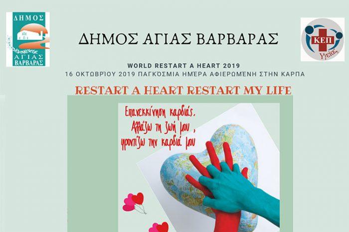 ΚΕΠ Υγείας Αγίας Βαρβάρας: Επανεκκίνηση καρδιάς, Αλλάζω τη ζωή μου, φροντίζω την Καρδιά μου