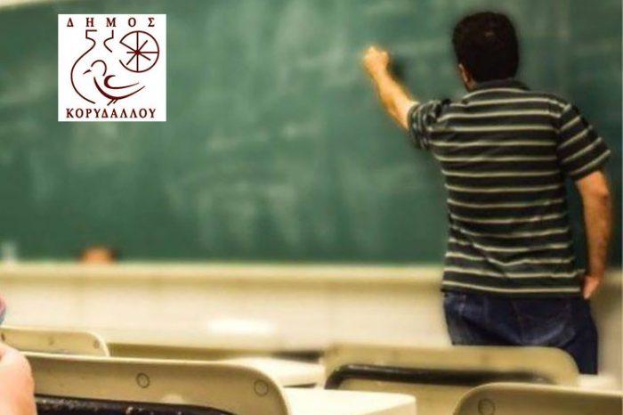 Λειτουργία Κοινωνικού Φροντιστηρίου- Έναρξη αιτήσεων μαθητών και εθελοντών καθηγητών