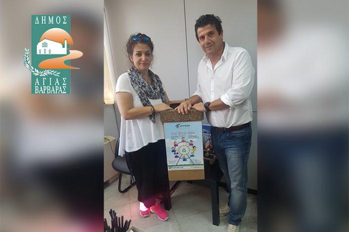Συνεργασία Κοινωνικής Συνεταιριστικής επιχείρησης «ΕΝΑ ΠΑΙΔΙ ΜΕΤΡΑΕΙ ΤΑ' ΑΣΤΡΑ» με τον δήμο Αγίας Βαρβάρας