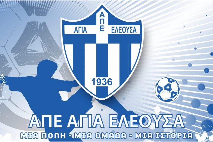 Νίκη 3-0 της ΑΠΕ Αγίας Ελεούσας εναντι των Βριλησσίων