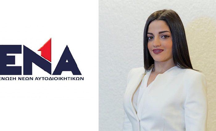 Νέο μέλος στην Ένωση Νέων Αυτοδιοικητικών Ελλάδος (ΕΝΑ) η Μαριάννα Τουμαζάτου, Αντιδήμαρχος Οικονομικών Αγίας Βαρβάρας
