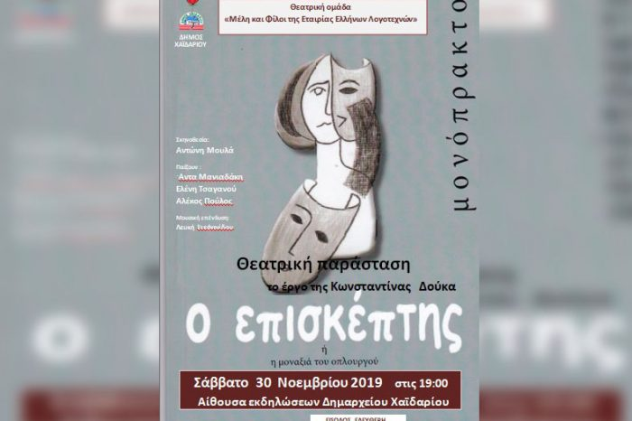 Θεατρική παράσταση: «Ο Επισκέπτης»  της Κατερίνας Δούκα