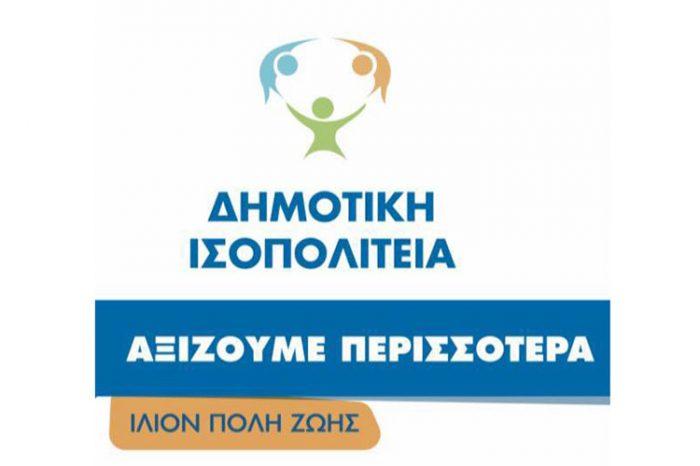 Ανακοίνωση της Δημοτικής Ισοπολιτείας για την αναβληθείσα συνεδρίαση του ΔΣ